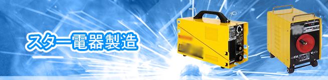 スター電器製造の溶接機の買取