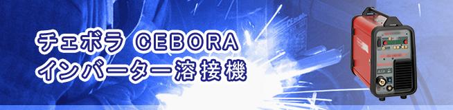 チェボラ CEBORA インバーター溶接機 買取